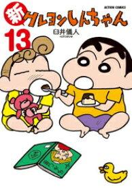 【新品】新クレヨンしんちゃん (1-11巻 最新刊) 全巻セット