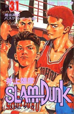 【在庫あり/即出荷可】【新品】スラムダンク SLAM DUNK (1-31巻 全巻) [新書版] 全巻セット