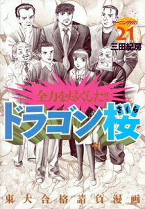 【新品/あす楽】ドラゴン桜(1-21巻 全巻) 全巻セット