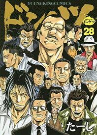 【新品】ドンケツ (1-28巻 最新刊) 全巻セット