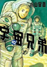 【新品】宇宙兄弟 (1-39巻 最新刊) 全巻セット