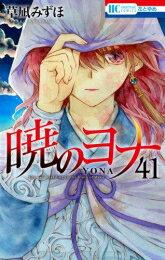 【新品】暁のヨナ (1-34巻 全巻) 全巻セット