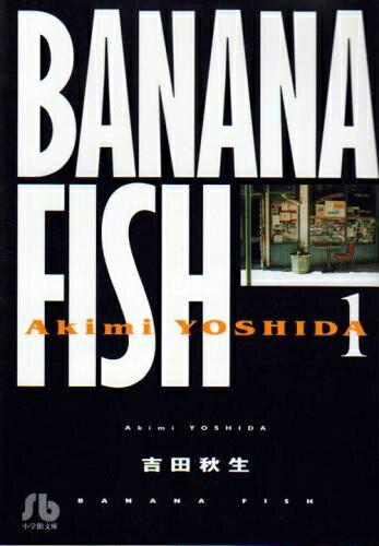 【在庫あり/即出荷可】【新品】Banana fish バナナフィッシュ [文庫版] (1-11巻 全巻) 全巻セット