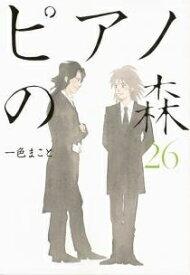 【新品】ピアノの森 (1-26巻 全巻) 全巻セット