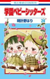 【新品】学園ベビーシッターズ (1-21巻 最新刊) 全巻セット