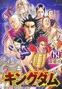 【新品】キングダム (1-59巻 最新刊) 全巻セット