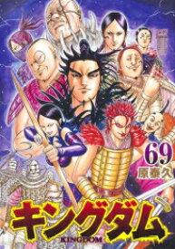 【新品】キングダム (1-60巻 最新刊) 全巻セット
