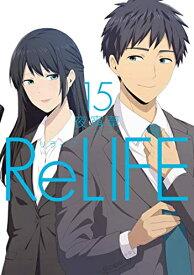 【入荷予約】【新品】ReLIFE(リライフ) (1-15巻 全巻) 全巻セット 【8月下旬より発送予定】