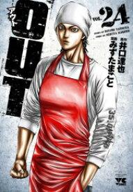 【新品】OUT アウト (1-21巻 最新刊) 全巻セット