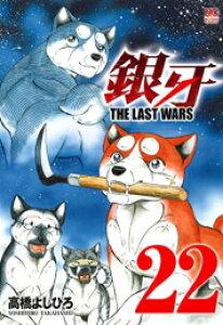 【新品】【全巻収納ダンボール本棚付】銀牙〜THE LAST WARS〜 (1-22巻 全巻) 全巻セット