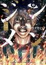 【在庫あり/即出荷可】【新品】ジンメン (1-11巻 最新刊) 全巻セット