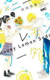 【新品】ハニーレモンソーダ (1-15巻 最新刊) 全巻セット