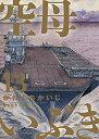 【在庫あり/即出荷可】【新品】空母いぶき (1-11巻 最新刊) 全巻セット