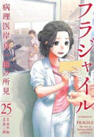 【新品】フラジャイル (1-21巻 最新刊) 全巻セット