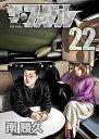 【在庫あり/即出荷可】【新品】ザ・ファブル (1-18巻 最新刊) 全巻セット