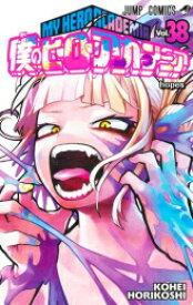 【新品】僕のヒーローアカデミア (1-27巻 最新刊) 全巻セット