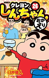 【新品】ジュニア版 クレヨンしんちゃん (1-26巻 最新刊) 全巻セット
