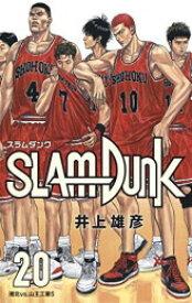 【あす楽/即出荷可】【新品】スラムダンク SLAM DUNK 新装再編版(全20巻) 全巻セット