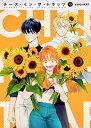 【新品】チーズ・イン・ザ・トラップ(1-10巻 最新刊) 全巻セット