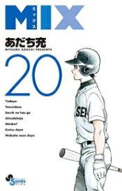 【在庫あり/即出荷可】【新品】MIX (1-15巻 最新刊) 全巻セット