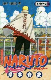 【新品】ナルトNARUTO(1-72巻 全巻) 全巻セット