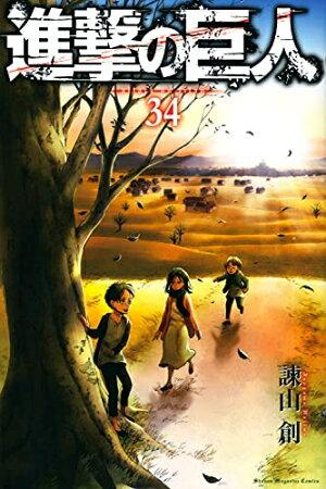 【入荷予約】【新品】進撃の巨人 (1-32巻 最新刊) 全巻セット 【9月中旬より発送予定】