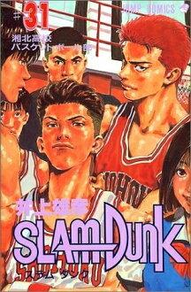 灌籃高手SLAMDUNK(1-31卷全卷)[小型叢書小型叢書版]全卷安排
