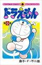 【新品】ドラえもん (0-45巻 全巻) 全巻セット