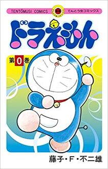 哆啦 a 梦完整设置 (所有卷卷 1-45) / 漫画所有点 com