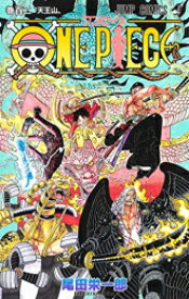 【新品】ワンピース ONE PIECE (1-96巻 最新刊) 全巻セット