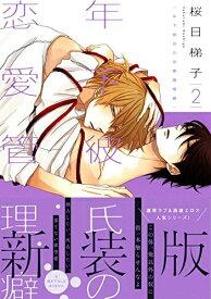 【新品】新装版 年下彼氏の恋愛管理癖(1-2巻 最新刊) 全巻セット