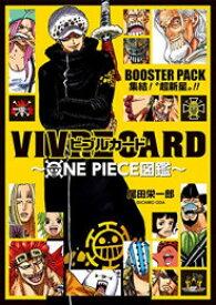 【新品】VIVRE CARD〜ONE PIECE図鑑〜 BOOSTER SET 集結!超新星 全巻セット