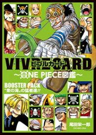 【新品】VIVRE CARD〜ONE PIECE図鑑〜 BOOSTER SET 東の海 全巻セット