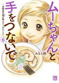 【新品】ムーちゃんと手をつないで 〜自閉症の娘が教えてくれたこと〜(1-3巻 最新刊) 全巻セット
