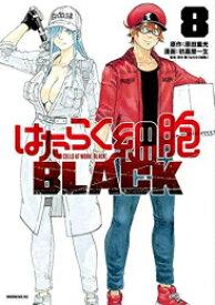 【新品】はたらく細胞BLACK(1-8巻 全巻) 全巻セット