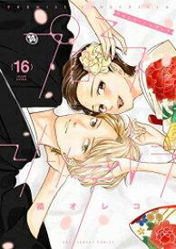 【新品】◆特典あり◆プロミス・シンデレラ(1-8巻 最新刊) 全巻セット