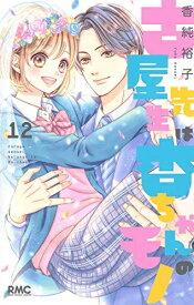 【新品】古屋先生は杏ちゃんのモノ (1-12巻 全巻) 全巻セット