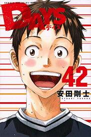 【新品】DAYS デイズ (1-41巻 最新刊) 全巻セット