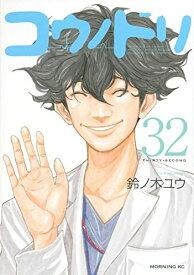 【新品】コウノドリ (1-32巻 全巻) 全巻セット
