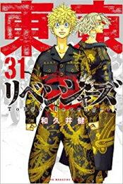 【新品】東京卍リベンジャーズ (1-21巻 最新刊) 全巻セット