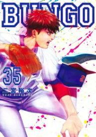 【あす楽/即出荷可】【新品】BUNGO−ブンゴ− (1-20巻 最新刊) 全巻セット