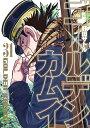 【在庫あり/即出荷可】【新品】ゴールデンカムイ (1-18巻 最新刊) 全巻セット