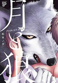 【在庫あり/即出荷可】【新品】月と狼 (1巻 全巻)