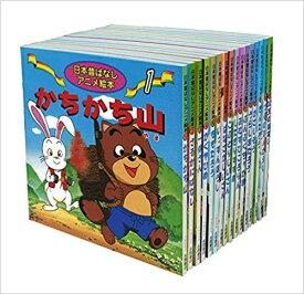 【在庫あり/即出荷可】【新品】【児童書】日本昔ばなしアニメ絵本 (16巻セット) 全巻セット