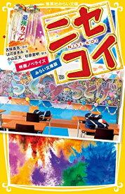 【新品】【児童書】ニセコイ 映画ノベライズ みらい文庫版