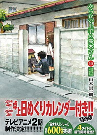 【新品】からかい上手の高木さん(10) 卓上日めくりカレンダー付き特別版