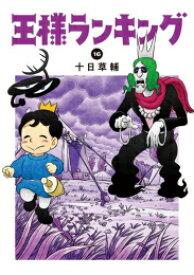 【新品/あす楽】王様ランキング (1-11巻 最新刊) 全巻セット