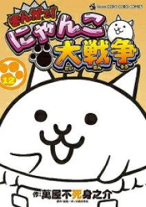 【新品】まんがで!にゃんこ大戦争 (1-7巻 最新刊) 全巻セット