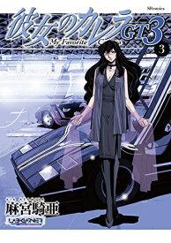 【在庫あり/即出荷可】【新品】彼女のカレラGT3 (1巻 最新刊)