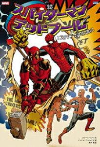 【新品】続 スパイダーマン/デッドプール (全3冊) 全巻セット